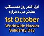 روز همبستگی جهانی مردم هزاره را گرامی می داریم!