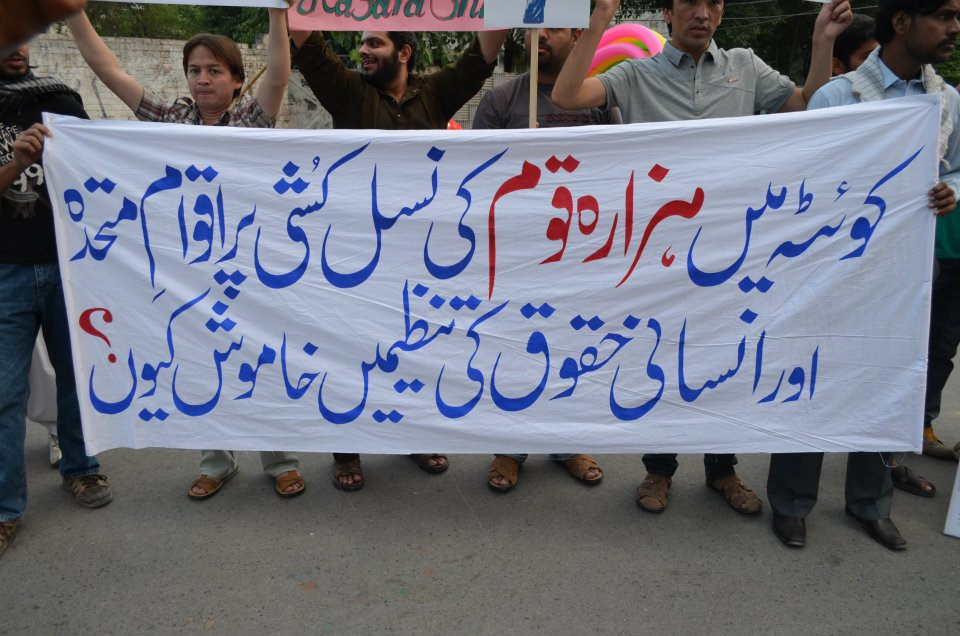 Lahore_Protest_2012_20