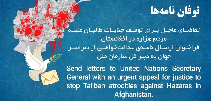 Urgent Call to Stop Taliban Atrocities Against Hazaras in Afghanistan